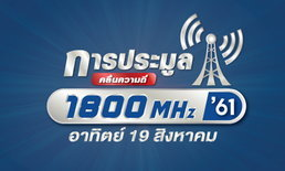 """จบสวยงาม """"dtac"""" และ """"AIS"""" ชนะการประมูลคลื่นความถี่ 1800 MHz ได้กันคนละ 1 ใบ"""