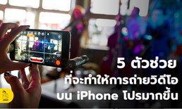5 ตัวช่วยที่จะทำให้การวิดีโอด้วย iPhone ของคุณโปรมากขึ้น