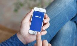 """""""เฟสบุ๊ก"""" จะเริ่มระบบให้คะแนนความน่าเชื่อถือของผู้ใช้แต่ละคน"""