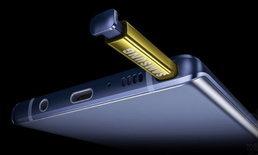 """นักวิเคราะห์เผยคนให้ความสนใจ """"Samsung Galaxy Note 9"""" ความจุ 512GB มากกว่า 128GB"""