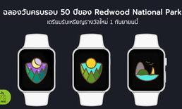 Apple ฉลองวันครบรอบ 50 ปีของ Redwood National Park เตรียมรับเหรียญรางวัลใหม่ 1 กันยายน 61 นี้