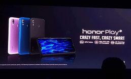 """เปิดราคา """"Honor Play"""" มือถือเพื่อการเล่นเกมโดยเฉพาะ ที่ 9,990 บาท ขายปลายเดือนสิงหาคมนี้"""