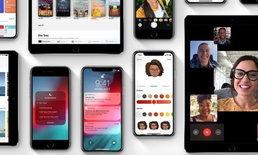 """ข่าวร้าย """"iOS 12"""" จะยังไม่มีฟีเจอร์ Group Face ID แม้ Apple ยืนยันว่าใช้ได้ในปลายปีนี้ก็ตาม"""