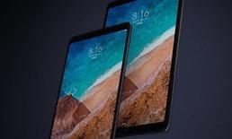 """เปิดตัว """"Xiaomi Mi Pad 4 Plus"""" หน้าจอใหญ่ขึ้น แรงขึ้นในราคาที่เอื้อมถึง!"""