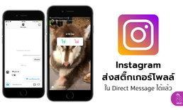 Instagram ให้ผู้ใช้ส่งสติ๊กเกอร์โพลล์ผ่าน Direct Message ได้แล้ว