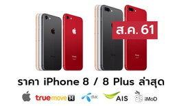 ราคา iPhone 8 (ไอโฟน 8), iPhone 8 RED ล่าสุดจาก Apple, True, AIS, Dtac ประจำเดือน ส.ค. 61