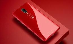 """วันพลัส ประเทศไทยส่ง """"One Plus 6"""" สีแดงสุดสวย พร้อมขายในประเทศไทยแล้ว"""