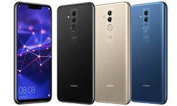 หลุดราคา Huawei Mate 20 แบบยังไม่ทันเปิดตัว อยู่ที่ราวๆ 35,000 บาท
