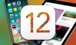 iOS12 Beta 8 ปล่อยให้โหลดทดแทน Beta 7 ที่มีปัญหา