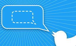 """Twitter"" เตรียมเพิ่มฟีเจอร์ ดูว่าคุณออนไลน์อยู่หรือไม่ และ เปลี่ยนหน้าตากล่องแชทใหม่"