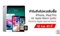 เหตุผลที่ไม่ควรรีบซื้อ iPhone, iPad Pro, Apple Watch ก่อนงาน Apple Special Event 2018 (12 ก.ย. 61)