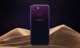 OPPO เตรียมเปิดให้จอง F9 Starry Purple Edition ฝาหลังสีม่วงประกายดาว 8 – 26 กันยายนนี้