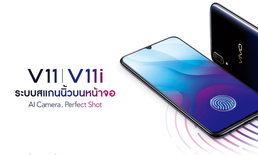 เปิดตัว Vivo V11 และ Vivo V11i เมื่อมือถือหมื่นต้นก็มีสแกนนิ้วใต้จอ