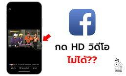 ผู้ใช้เจอปัญหาแอป Facebook บน iPhone กด HD บนวิดีโอได้บ้าง ไม่ได้บ้าง (ยังไม่มีวิธีแก้)