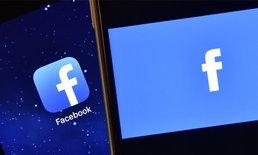 อีกแล้ว! เฟสบุ๊กสั่งถอดแอพคำถาม หลังกังวลเรื่องการใช้ข้อมูลสมาชิก