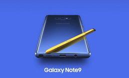 """Samsung อาจจะขาย """"Galaxy Note 9"""" สีเงินใน 30 ประเทศ"""