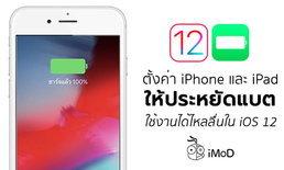 การตั้งค่าให้การใช้งาน iOS 12 ไหลลื่นและประหยัดแบตเตอรี่