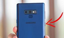 """Samsung Galaxy Note 9"" ได้รับอัปเดตให้สามารถปิดการทำงานของปุ่ม Bixby ได้แล้ว"