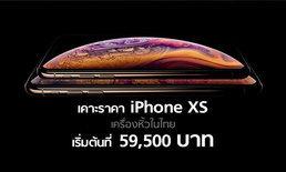 3 เหตุผลที่ควรรอซื้อ iPhone XS และ iPhone XS Max จากค่ายหลัก AIS-TrueMove H-dtac