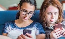 ปัญหาใหญ่ วัยรุ่นยุคใหม่เลือกแชทกันต่อหน้าแทนที่จะคุยกัน!