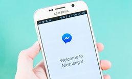 """Facebook Messenger"" เริ่มทดลองหน้าตาใหม่กับ User บางกลุ่มแล้ว"