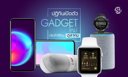 สรุป Gadget และมือถือที่คาดว่าจะเปิดตัวภายในช่วงเดือนตุลาคม 2561