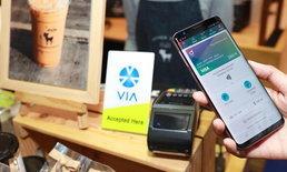 """กลุ่มสิงเทล ผนึก เอไอเอส เปิดตัว """"VIA"""" เครือข่ายบริการชำระเงินด้วยมือถือข้ามประเทศ"""