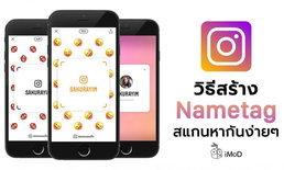 วิธีสร้าง Nametag ใน Instagram เพื่อสแกนค้นหาเพื่อนได้ง่ายๆ