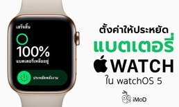 วิธีตั้งค่า Apple Watch ให้ประหยัดแบตเตอรี่บน watchOS 5