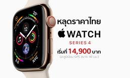 หลุดราคาไทย Apple Watch Series 4 เริ่มต้นที่ 14,900 บาท แพงสุดที่ 30,500 บาท