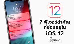 7 ฟีเจอร์สำคัญที่ซ่อนอยู่ใน iOS 12 และคุณอาจจะยังไม่ทราบ
