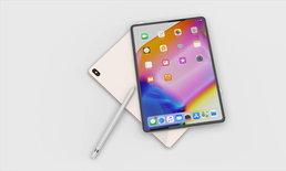หลุดภาพ iPad Pro รุ่นใหม่ ไร้ขอบ ไร้รอยบาก!
