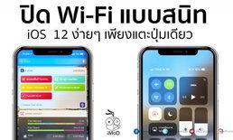 วิธีปิด Wi-Fi แบบดับสนิท ใน iOS 12 ด้วยคำสั่งลัด (Shortcuts)