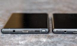 แรงบันดาลใจใช่มั้ย? Samsung เผย Note10 และ Galaxy S11 จะไม่มีช่องเสียบหูฟัง 3.5 mm อีกต่อไป