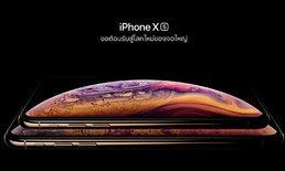 """""""iPhone XS"""" และ """"iPhone XR"""" อาจได้ฤกษ์วางจำหน่ายในไทย 26 ตุลาคมนี้!"""