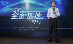 OPPO เปิดตัวเทคโนโลยี Hyper Boost ที่ช่วยให้การทำงานของโทรศัพท์รวดเร็วยิ่งขึ้น