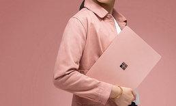 Microsoft เปิดตัว Surface Laptop 2 สีชมพูสุดหวาน!