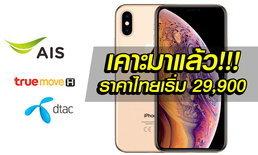 สรุปราคา iPhone XS,XS Maxc และ iPhone XR จากโอเปอเรเตอร์เริ่มต้นถูกสุด 29,900 บาท