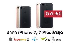 ราคา iPhone 7 (ไอโฟน 7) ล่าสุดจาก Apple, True, AIS, Dtac ประจำเดือน ต.ค. 61