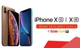 TrueMove H เตรียมเปิดให้ซื้อ iPhone XS, XR วันที่ 19 ต.ค. เวลา 14.01 น. วางขาย 26 ต.ค. 2561