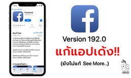 อัปเดตแอป Facebook เวอร์ชัน 192.0 แก้ปัญหาแอปเด้งได้ (ยังไม่แก้กด See More... ไม่ได้)