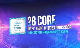 อินเทลเปิดตัว XEON W-3175X สุดยอดความแร็วพร้อมกับ 28 แกนสมองครั้งแรก