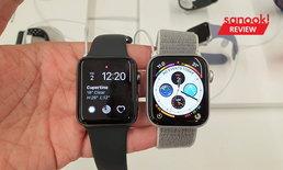 เปรียบเทียบ Apple Watch Series 3 VS Apple Watch Series 4 แบบสั้นๆ