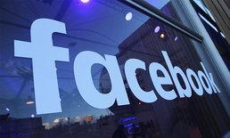"""ยอดเข้าชม """"เฟสบุ๊ก"""" ต่อวัน ลดลงกว่าคาดการณ์"""