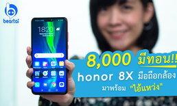 """8,000 มีทอน!! Honor 8X มือถือกล้อง AI มาพร้อม """"ไอ้แหว่ง"""""""