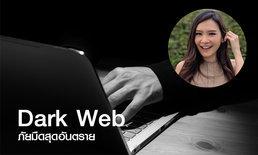 """ทำความรู้จัก """"Dark Web"""" ต้นตอข่าวสะเทือนขวัญดีเจสาวทำร้ายลูกแมว"""