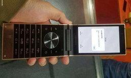 """หลุด """"Samsung W2019"""" มือถือฝาพับสุดไฮเทค มาพร้อมกล้องหลังคู่"""