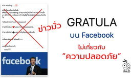อย่าเข้าใจผิด! พิมพ์ GRATULA ไม่ใช่เป็นการเช็คความปลอดภัยบน Facebook