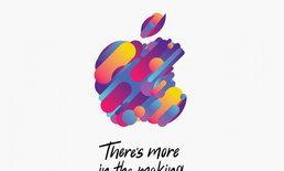 Apple อาจเปิดตัว iPad, MacBook, AirPods รุ่นใหม่ และแผ่นชาร์จ AirPower ในอีเวนท์ 30 ต.ค. นี้