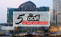 """5 ข้อดีหาก """"Apple Store"""" เปิดในประเทศไทยอย่างเป็นทางการ"""